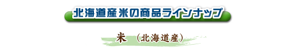 お米(北海道産)
