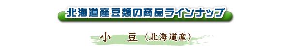 小豆(北海道産)